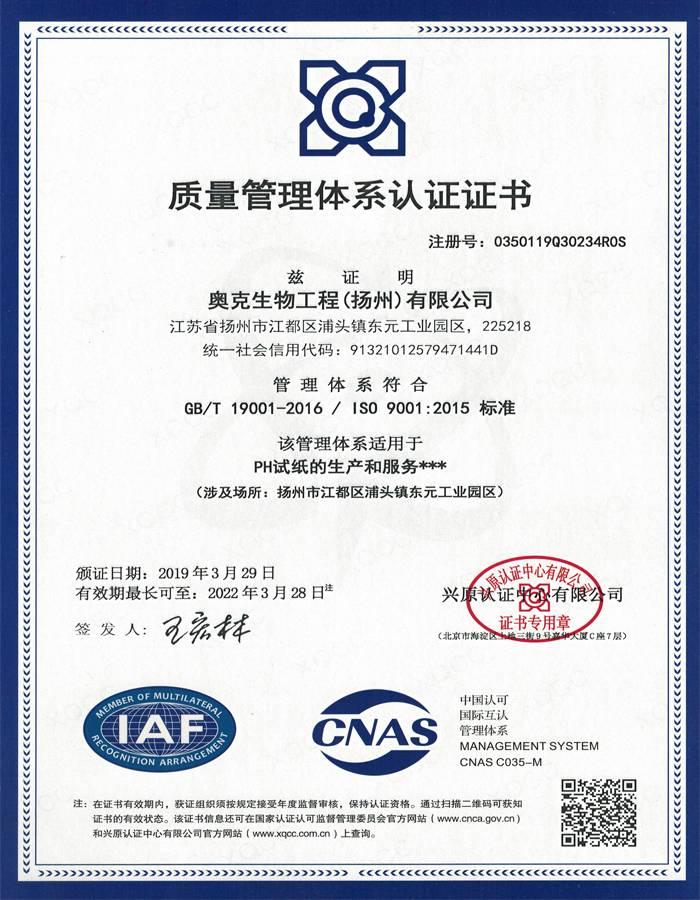 奥克生物工程扬州有限公司ISO认证证书