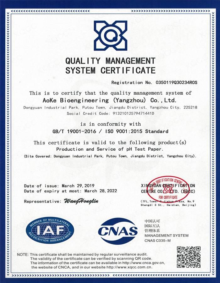奥克生物工程扬州有限公司ISO认证证书英文版