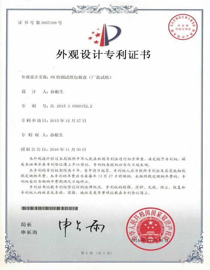 卡贝斯试纸专利证书