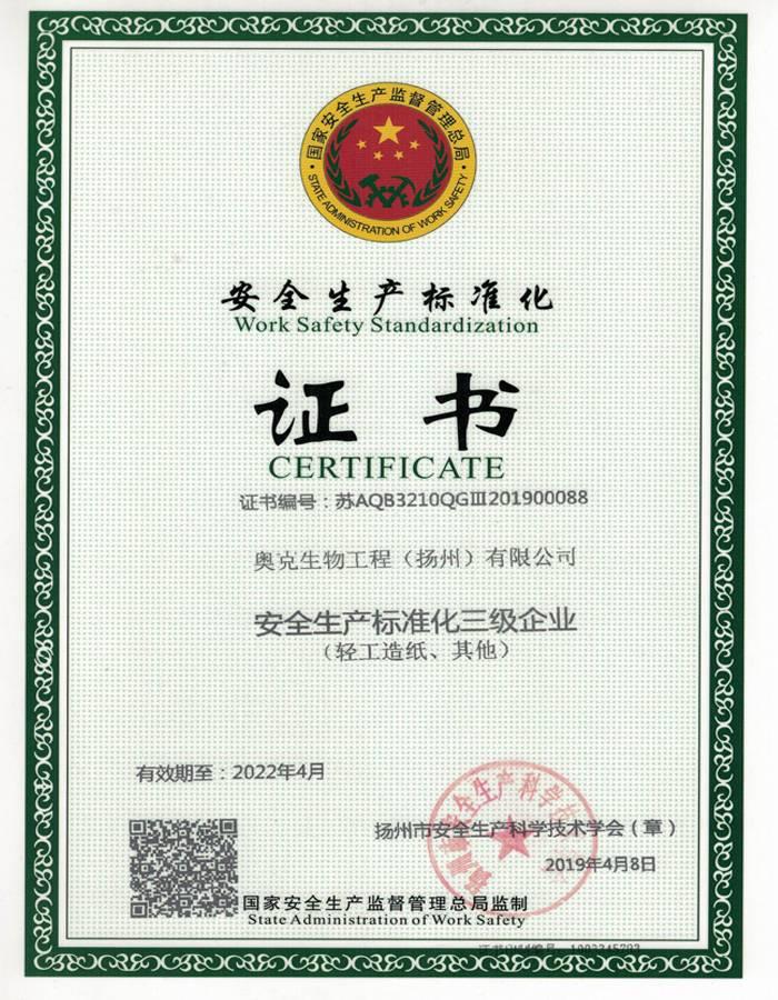 奥克生物工程安全生产标准化证书
